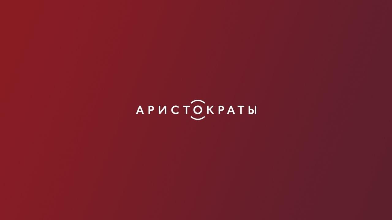 (Українська) Радіо Аристократи