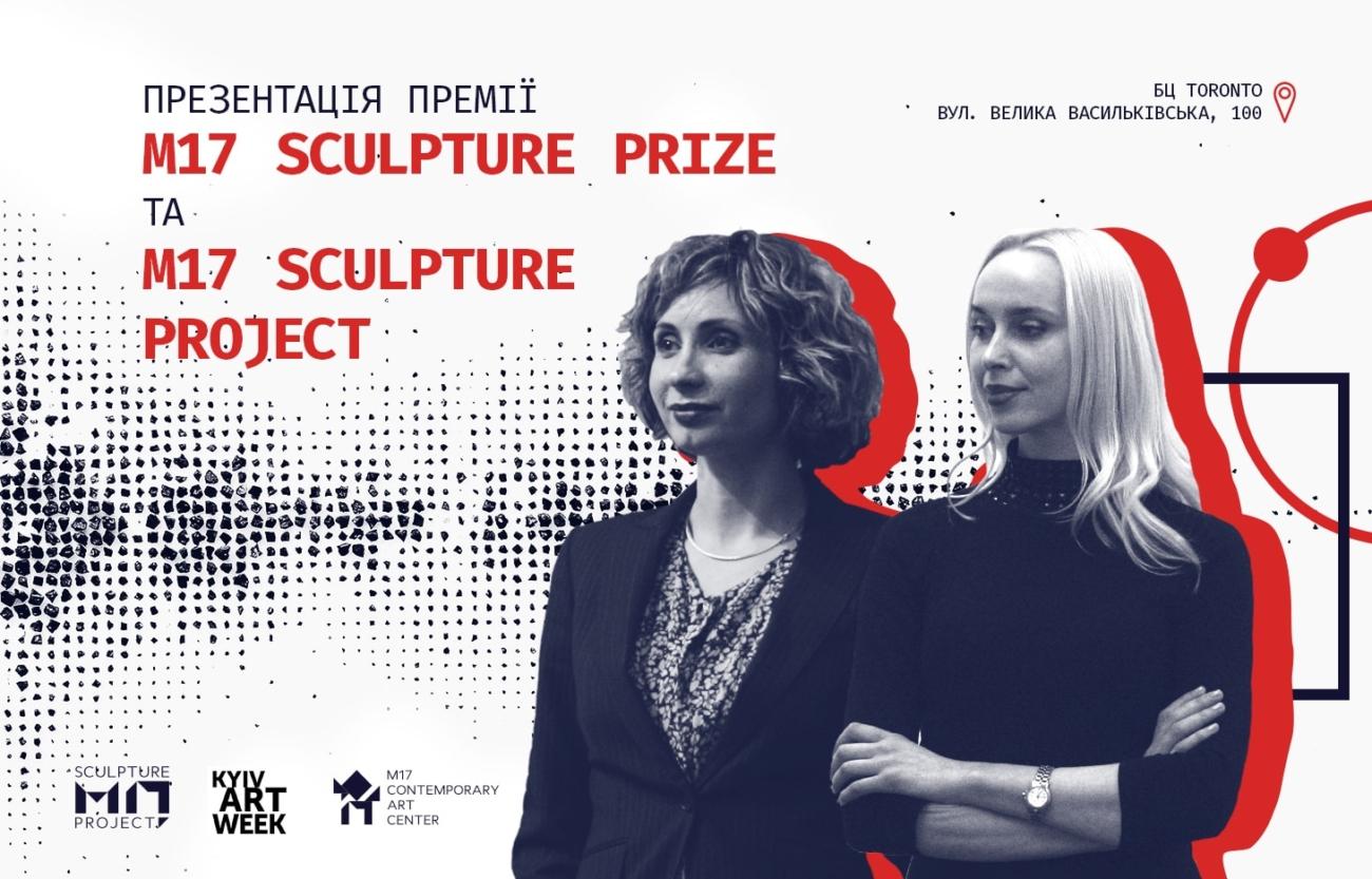M17 Sculpture Project & M17 Sculpture Prize: Презентація дослідницького напряму та скульптурної премії