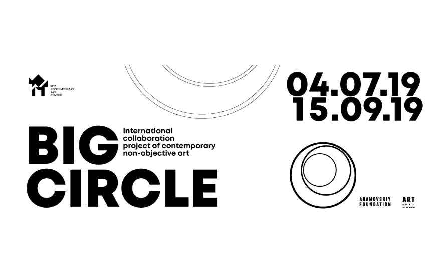 International non-objective art project BIG CIRCLE. Exposition #1