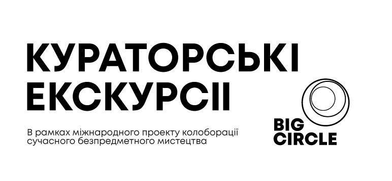 Путівник по Киеву