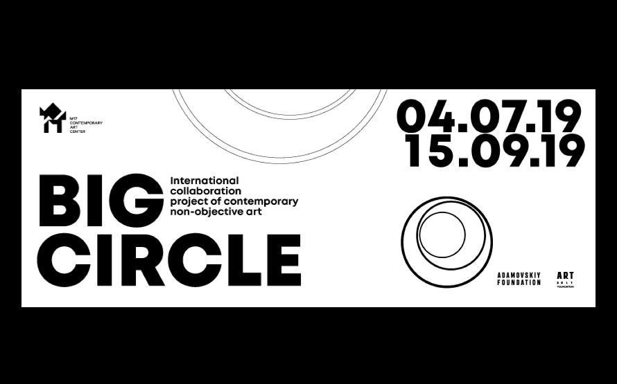 """Міжнародний проект non-objective art """"Велике Коло"""". Експозиція #1"""