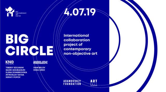 «Велике Коло» | Центр сучасного мистецтва М17