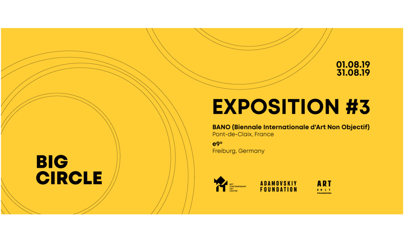"""Exposition #3 within """"BIG CIRCLE"""" project"""