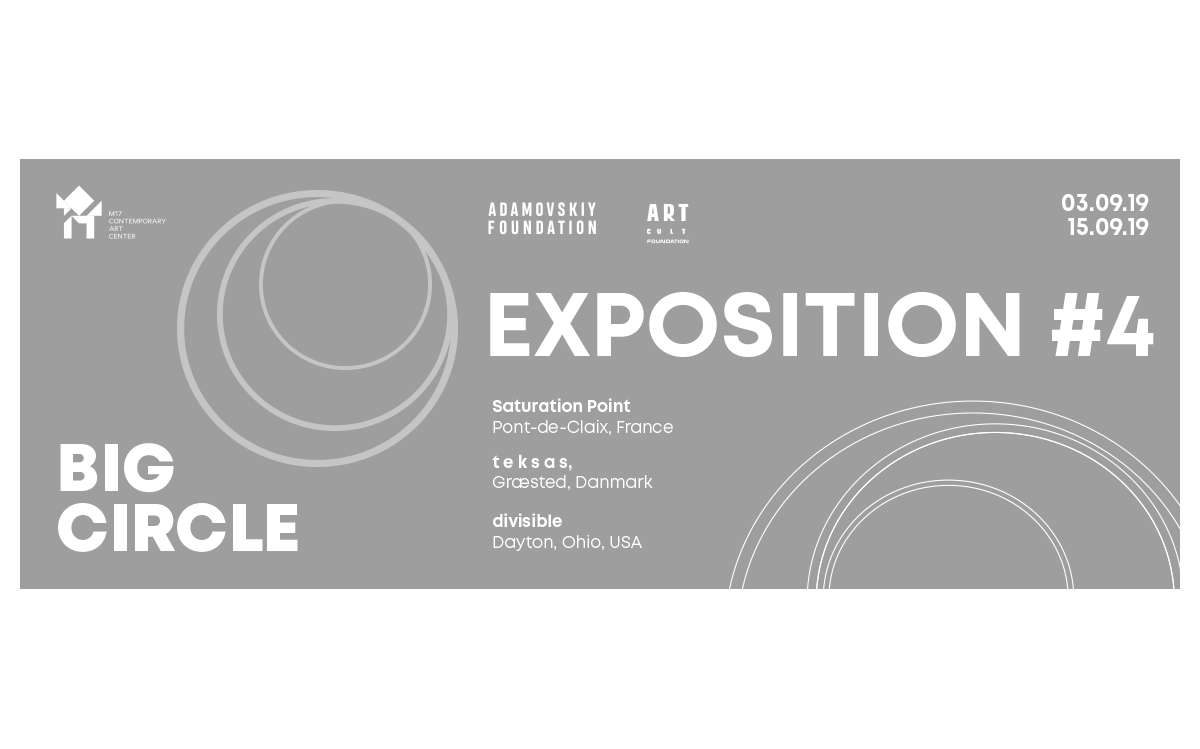 """Exposition #4 within """"BIG CIRCLE"""" project"""