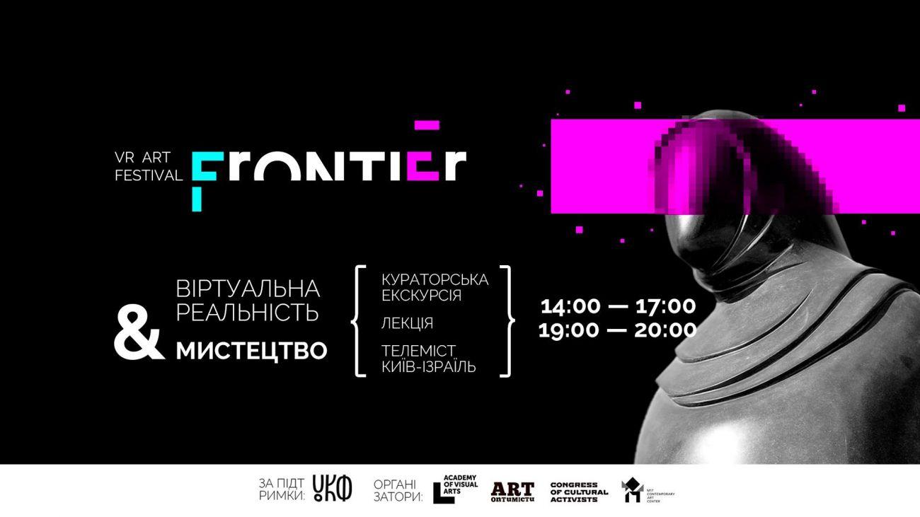 Зустрічі на виставці Frontier. Про мистецтво та VR_1.0
