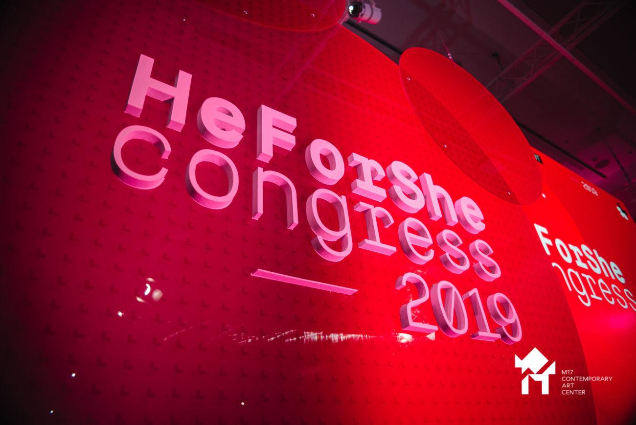 HeForShe Congress 2019