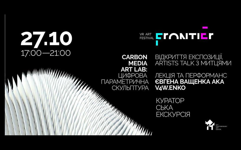 Digital parametric sculpture. Carbon and v4w.enko