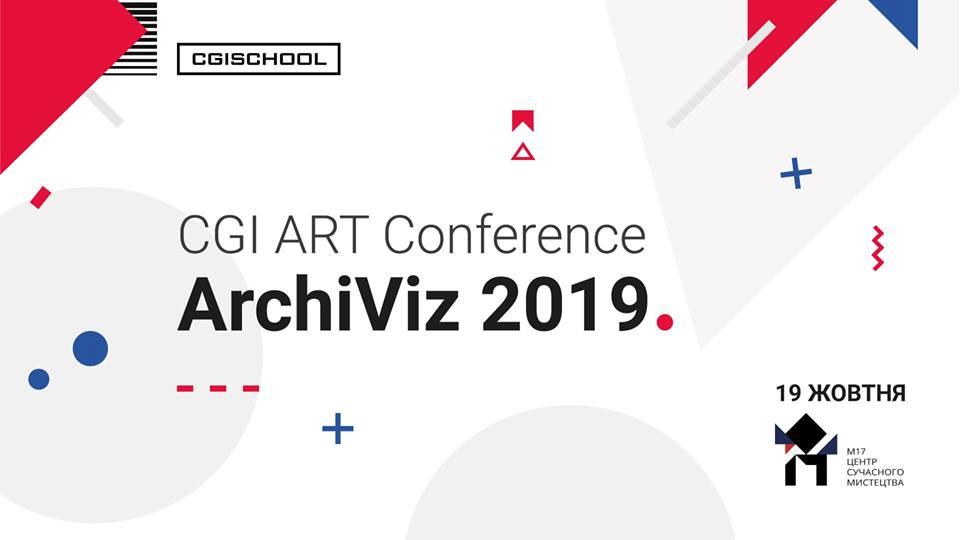 ArchiViz 2019: Головна подія року в архітектурній візуалізації!