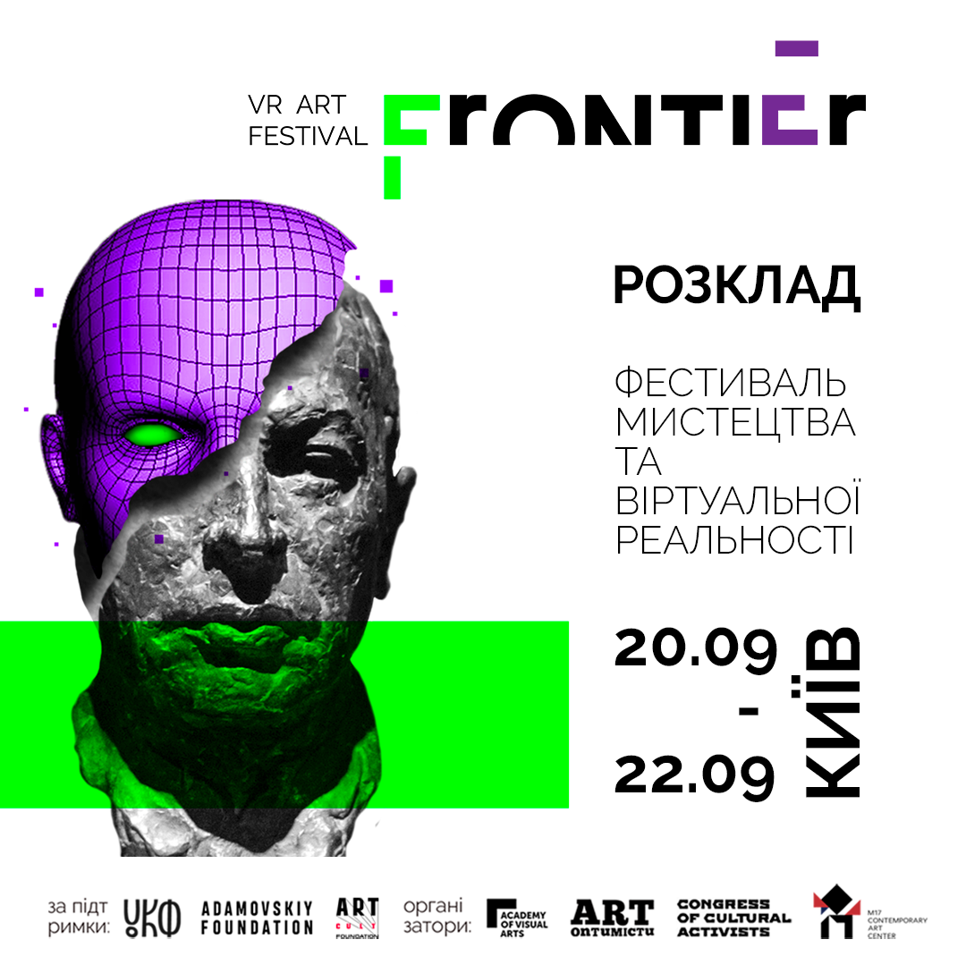 Frontier. VR Art Festival. Kyiv. Opening