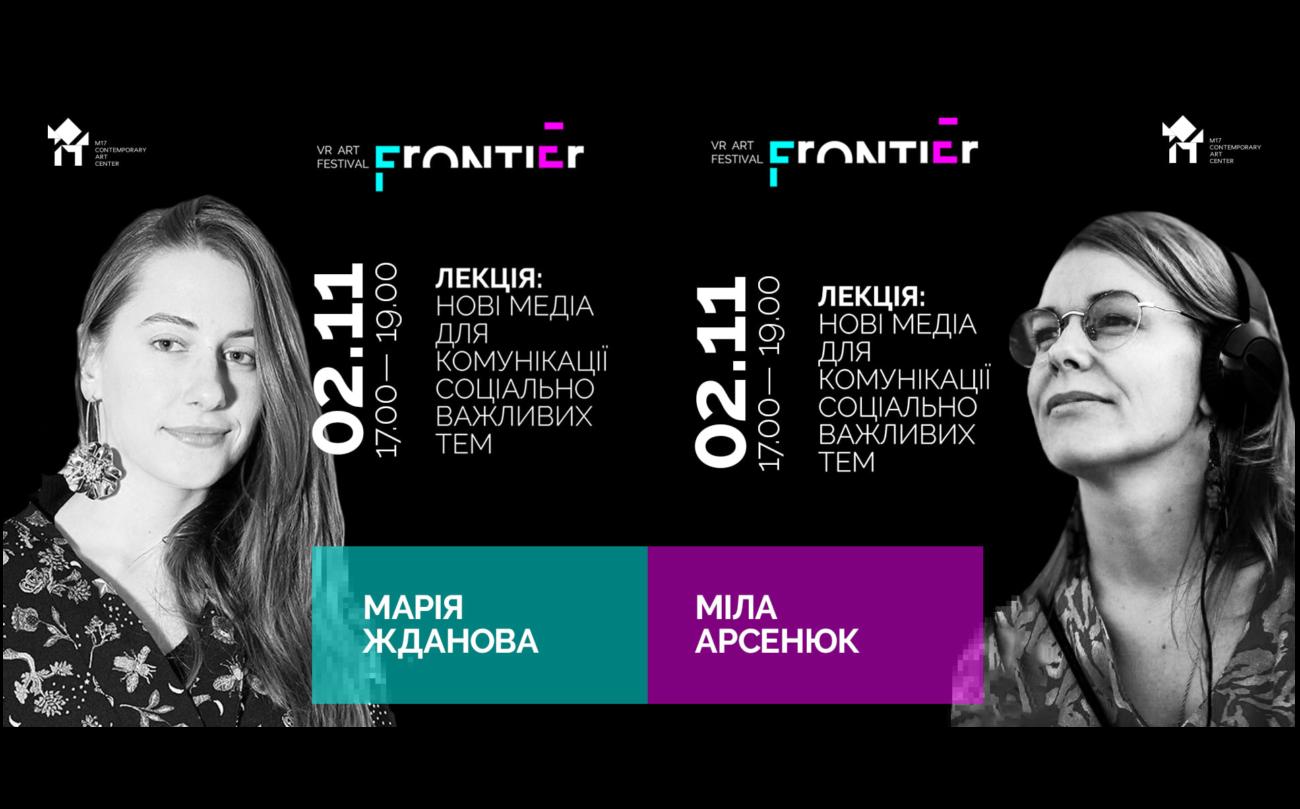 Як нові медіа допомагають комунікувати соціальні теми. Марія Жданова і Міла Арсенюк