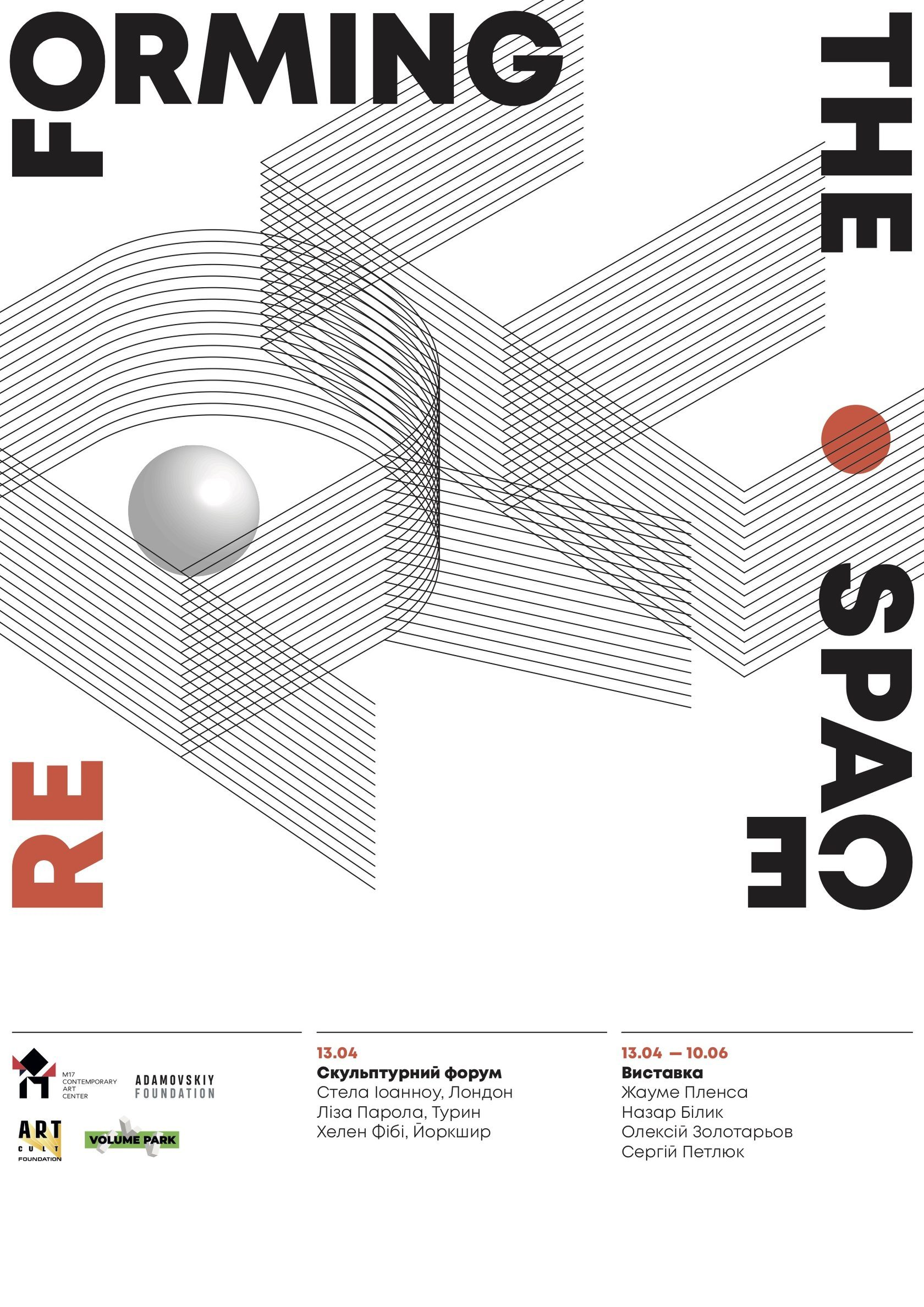 Sculpture project «Reforming the space»