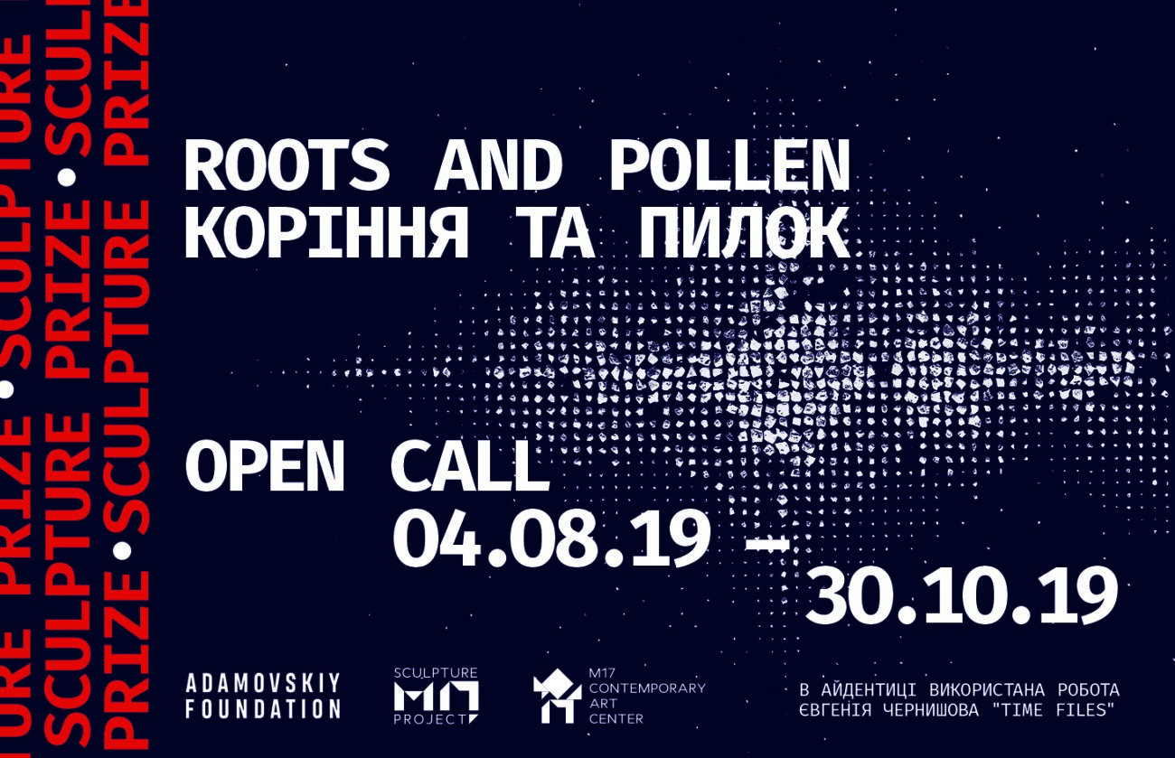 M17 Sculpture Prize – Open Call триває!