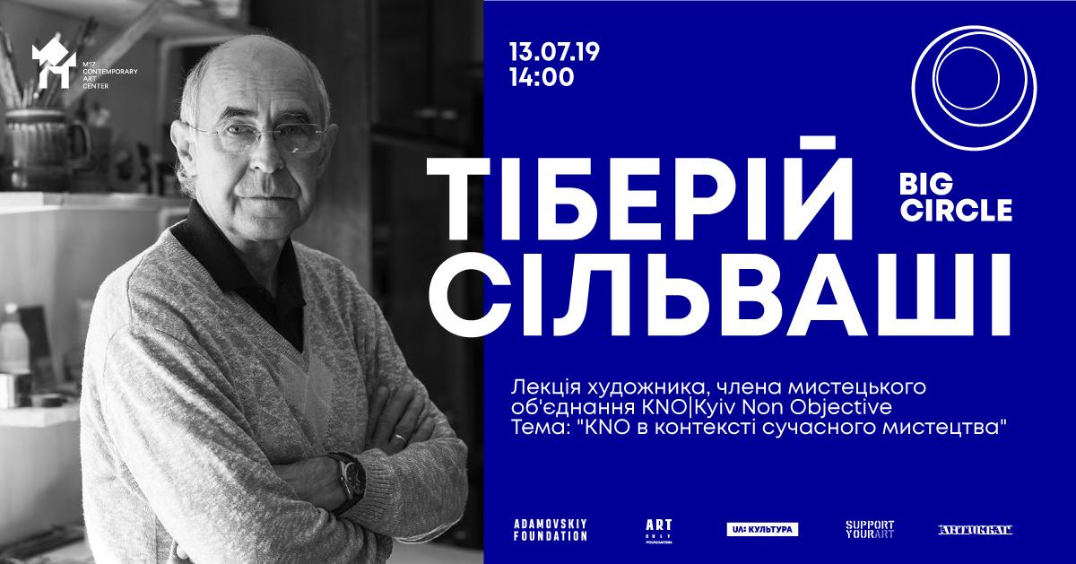 KNO | Kyiv Non Objective. Лекція Тіберія Сільваші