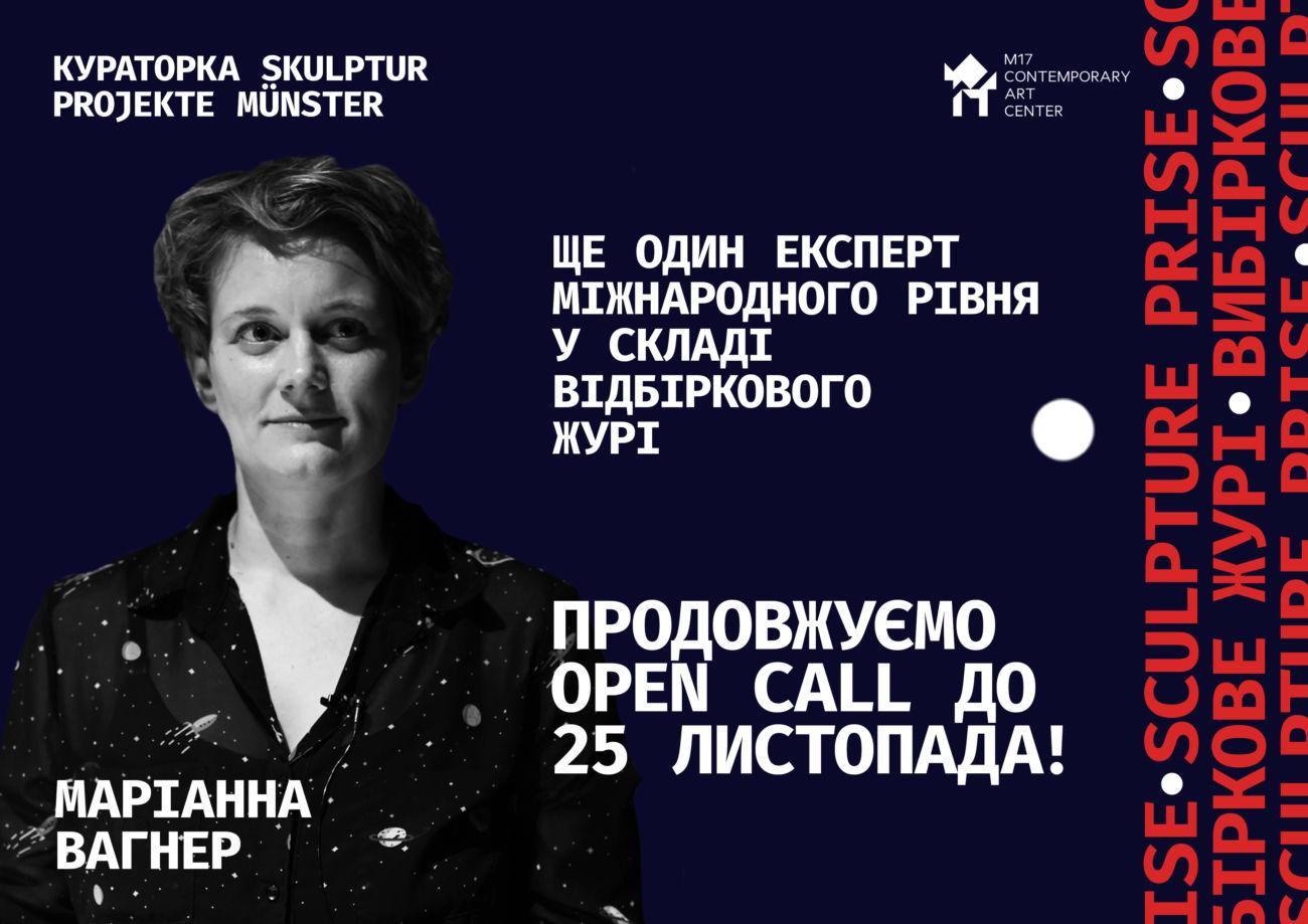 Маріанна Вагнер у жюрі M17 Sculpture Prize