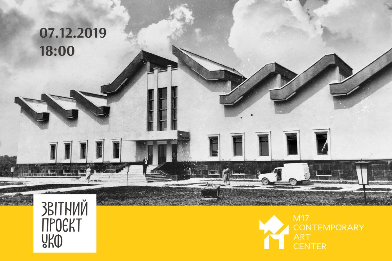 Критичний музей: Відділ сучасного мистецтва Кмитівського музею