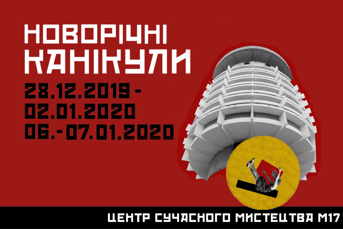 (Українська) М17 на новорічних канікулах