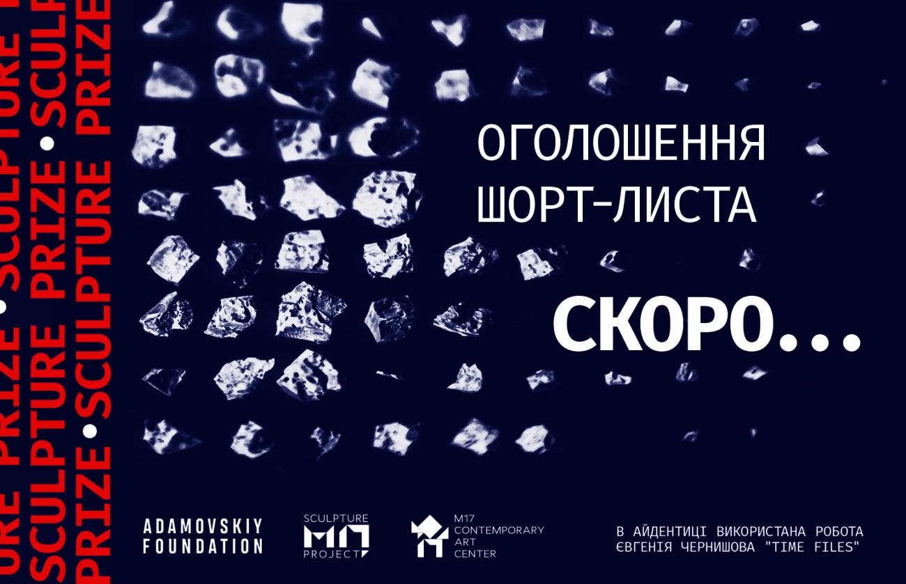 Скоро! Оголошення шорт-листа премії M17 Sculpture Prize