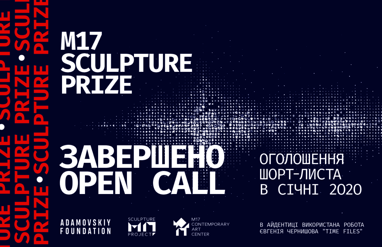 M17 Sculpture Prize. Open Call is closed