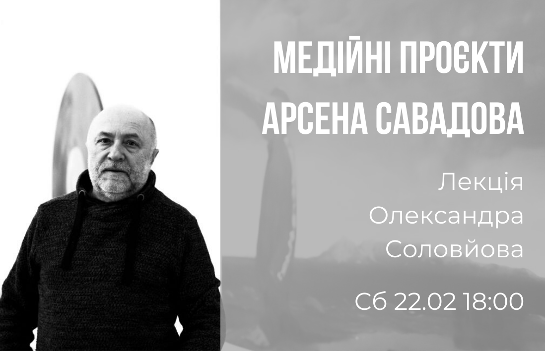 """""""Media Projects of Arsen Savadov"""". Lecture by Oleksandr Solovyov"""