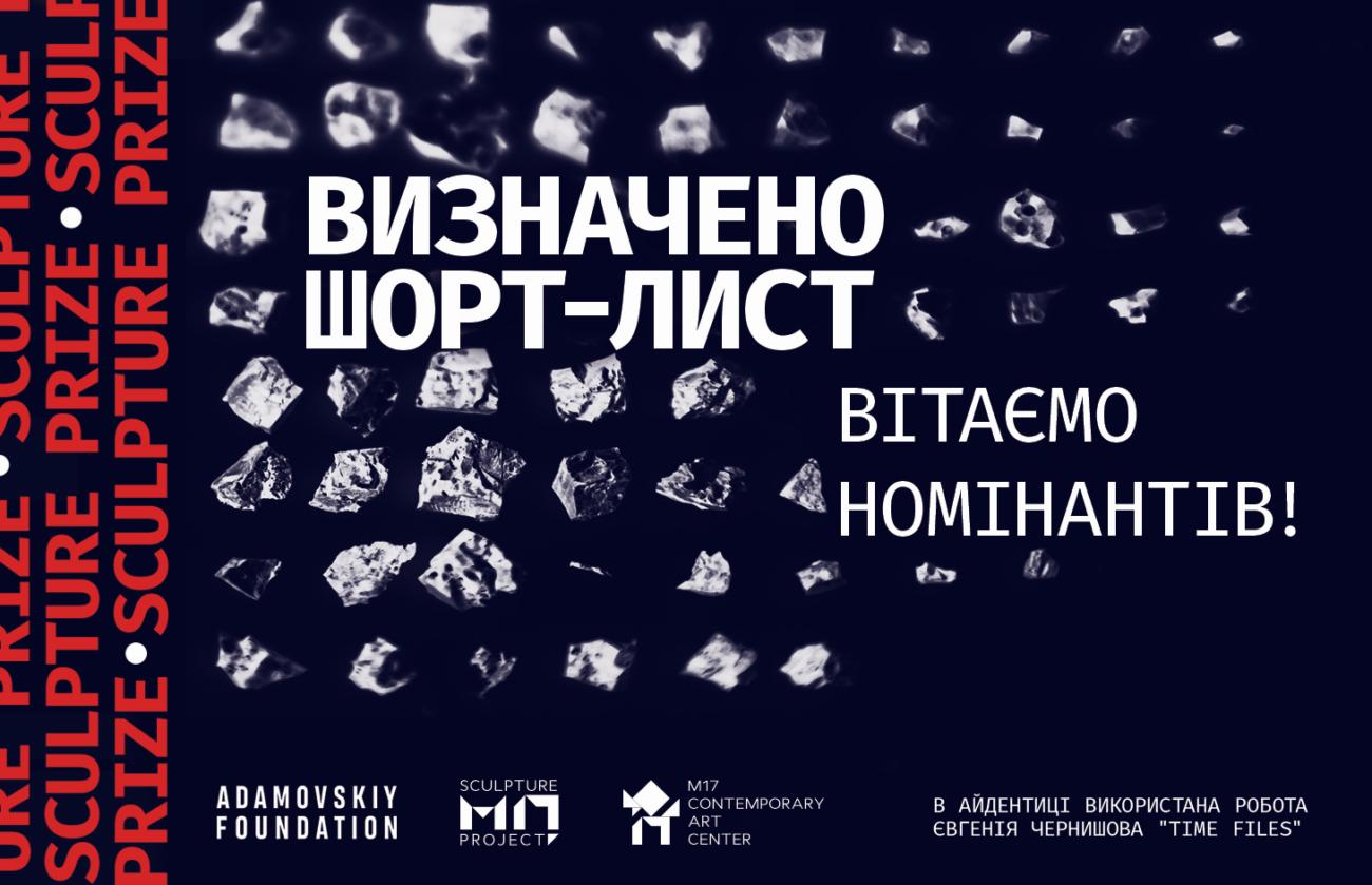 Визначено шорт-лист номінантів M17 Sculpture Prize