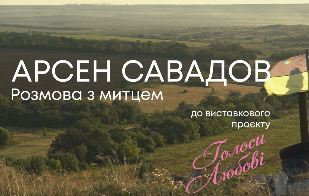 """Interview with Arsen Savadov in time for the """"Voices of Love"""" exhibition at M17. Part 1"""