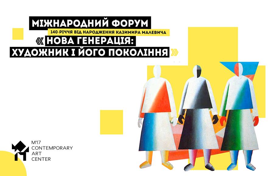 """Міжнародний Форум """"Нова генерація: Художник і його покоління"""""""