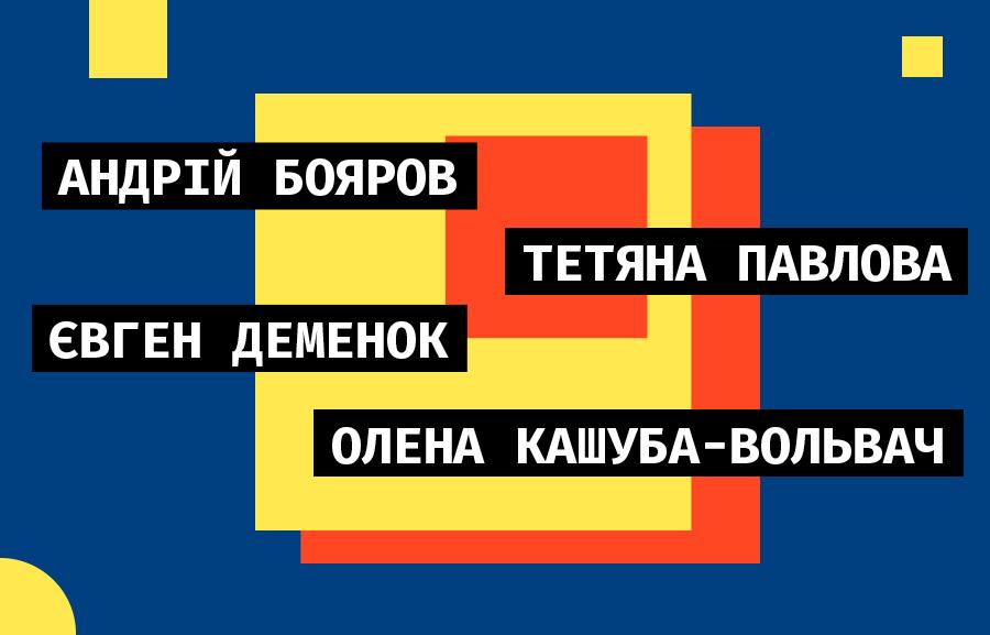 """Круглий стіл """"Мапа українського авангарду"""""""