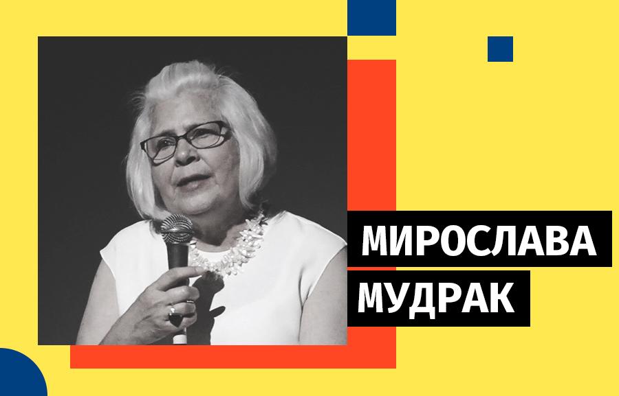 Лекція Мирослави Мудрак: «Екологія Модернізму: збереження часу та простору в українському мистецтві XX-го століття»