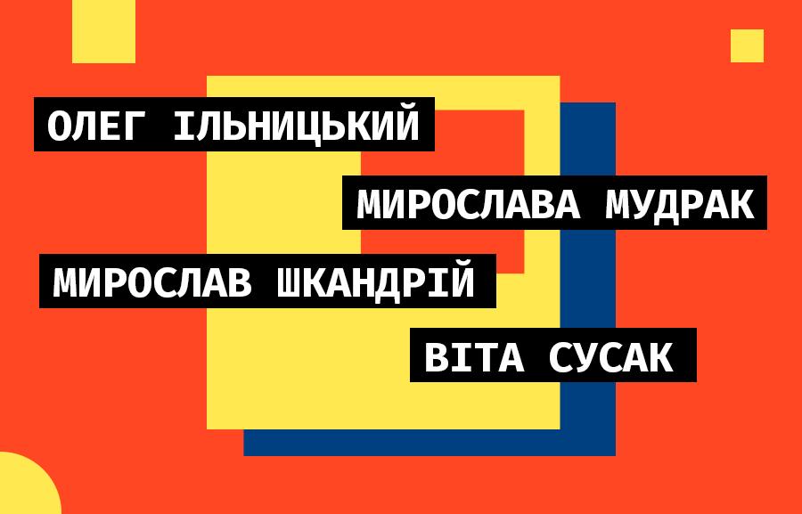 Дискусія «Український внесок у світовий авангард»