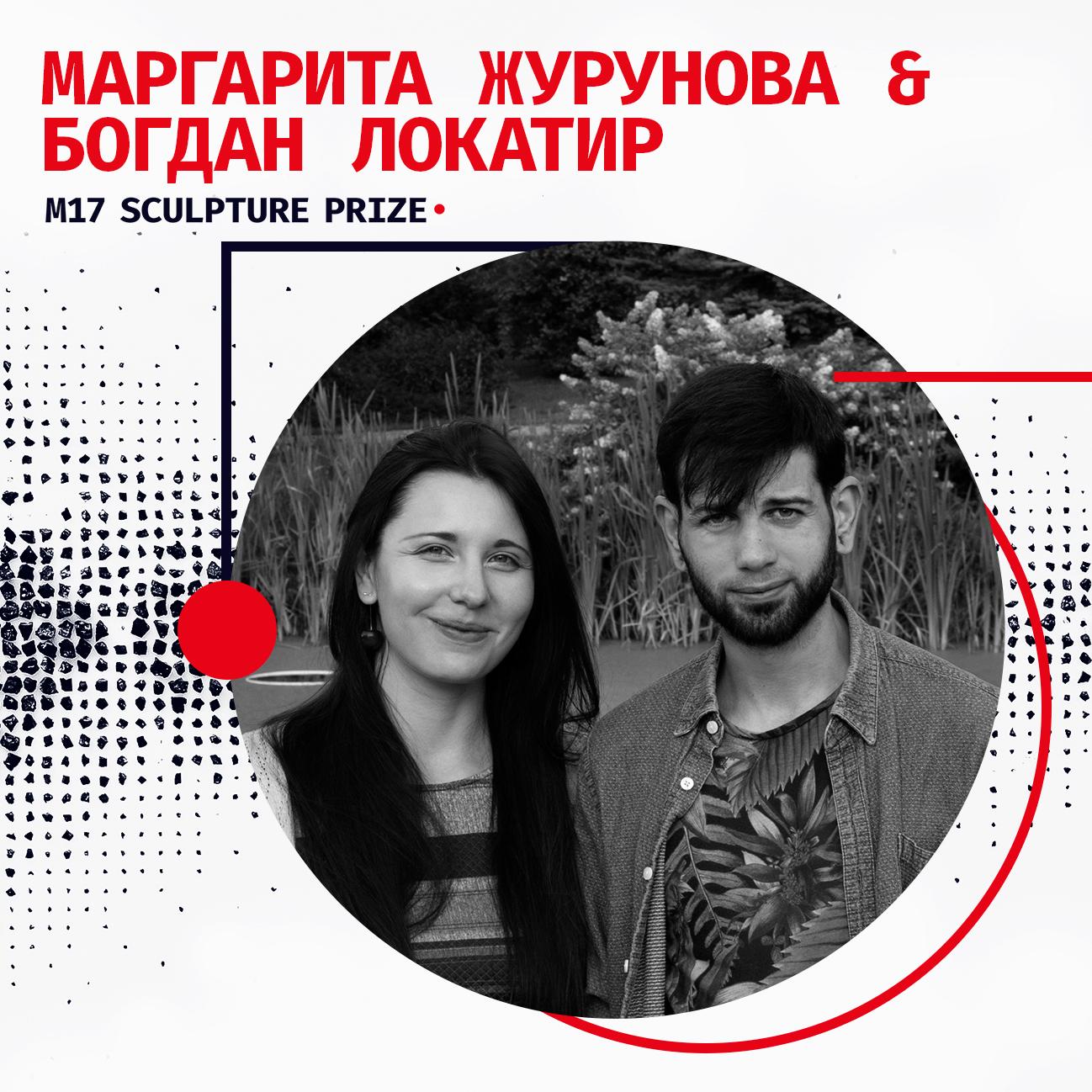 Номінанти M17 Sculpture Prize: творча група Богдан Локатир & Маргарита Журунова (Львів)
