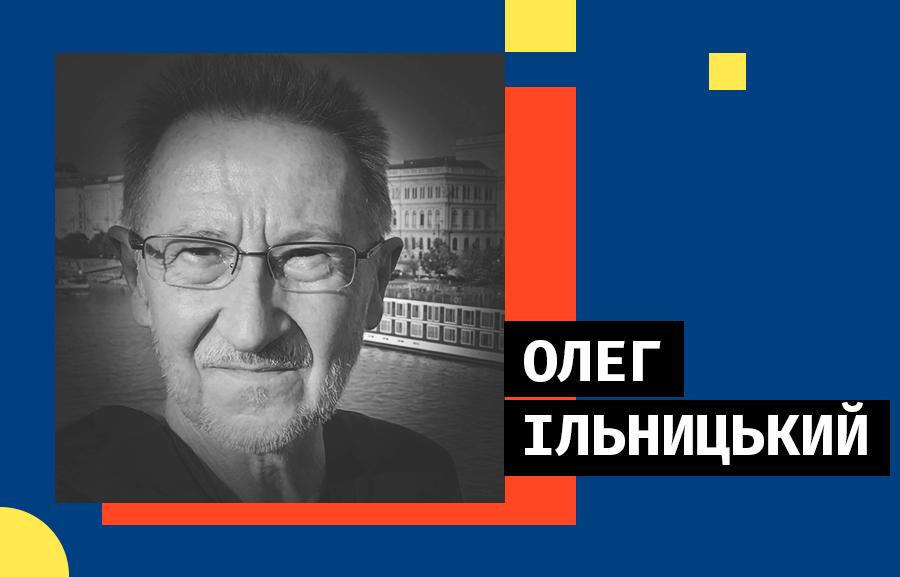 Лекція Олега Ільницького: «Національні та імперські дискуси культури, або Де легітимні границі українського авангарду?»