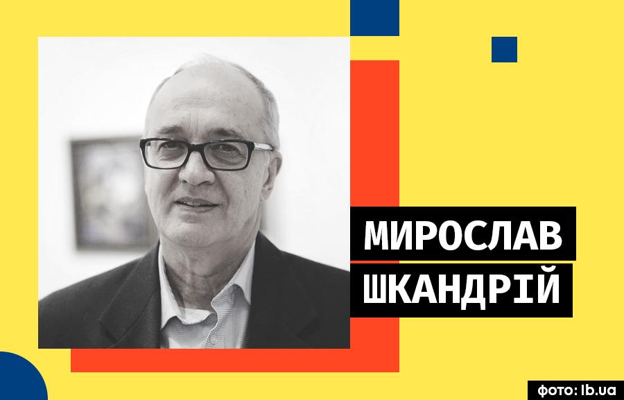 Лекція Мирослава Шкандрія: