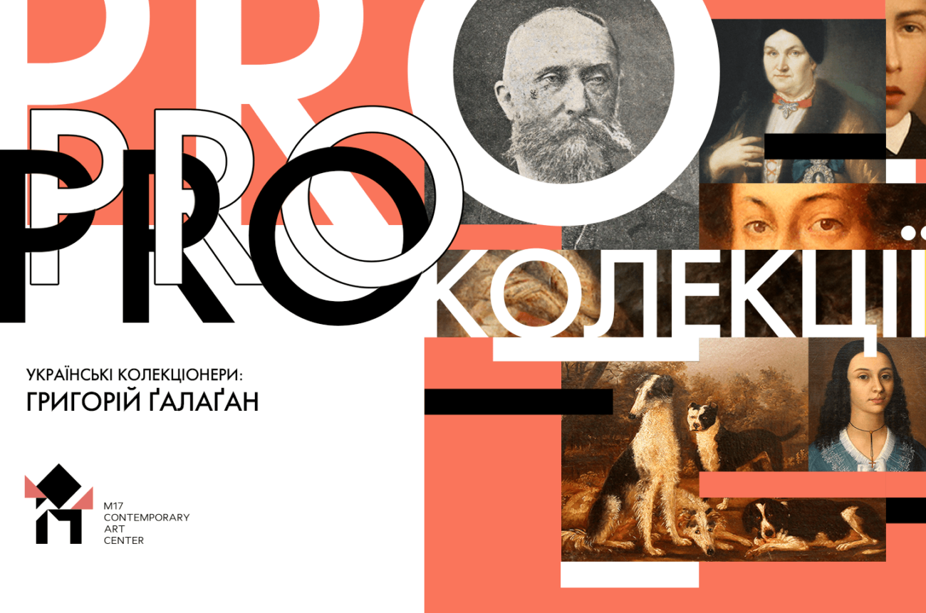 Ukrainian Collectors: Hryhorii Galagan // PROcollections Research Project