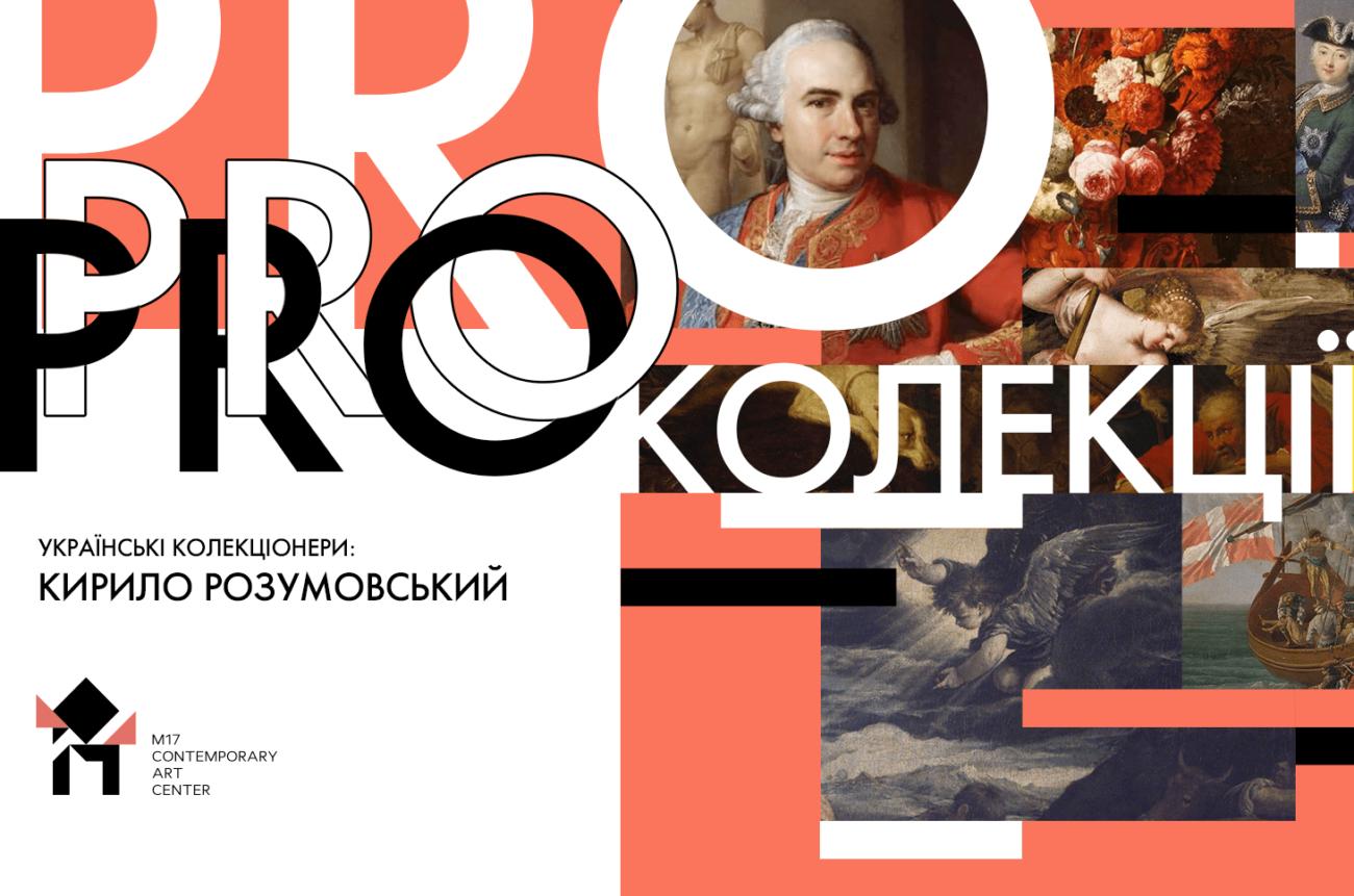 Українські колекціонери: Кирило Розумовський // Дослідницький проєкт «PROколекції»