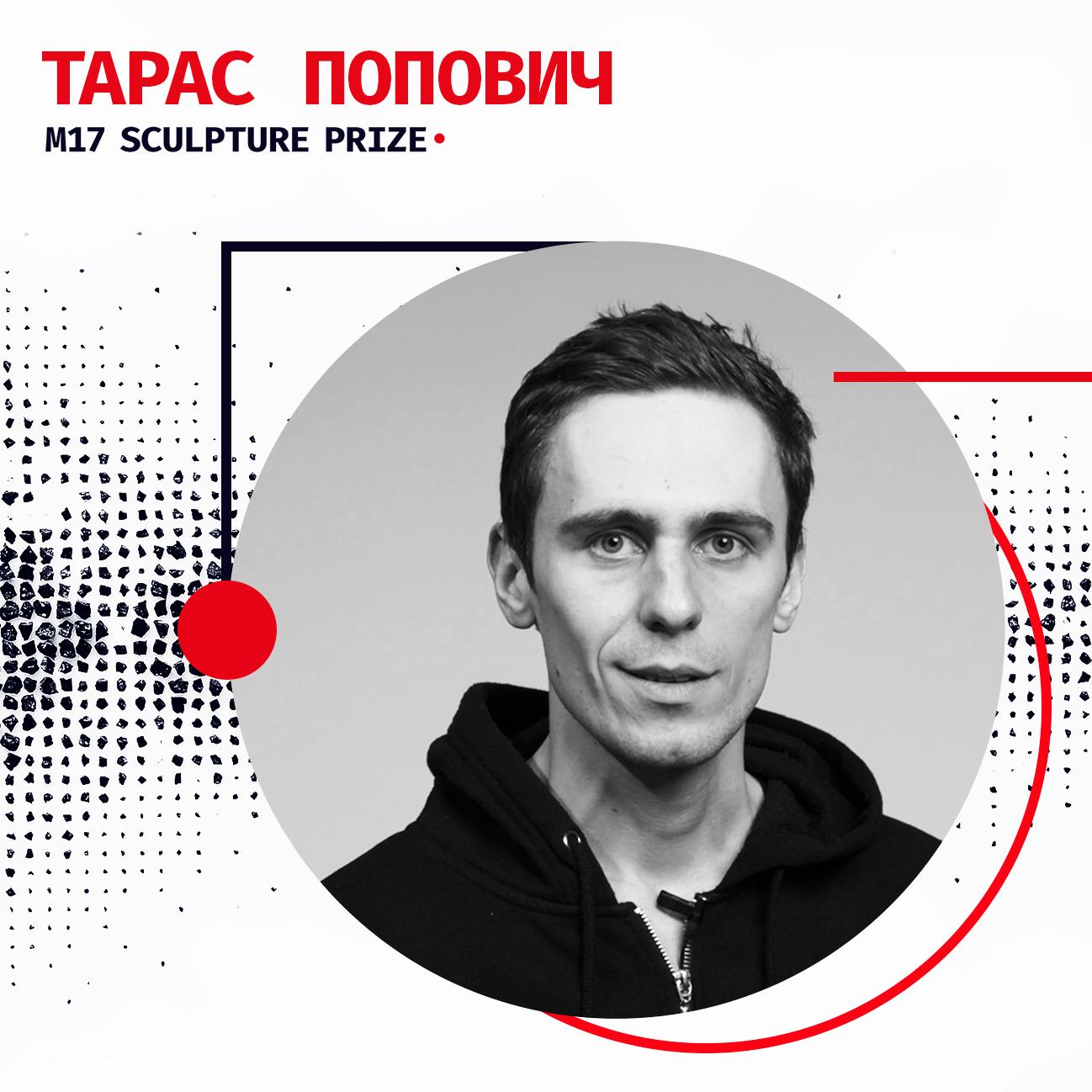 Nominees for the M17 Sculpture Prize: Taras Popovych (Lviv)
