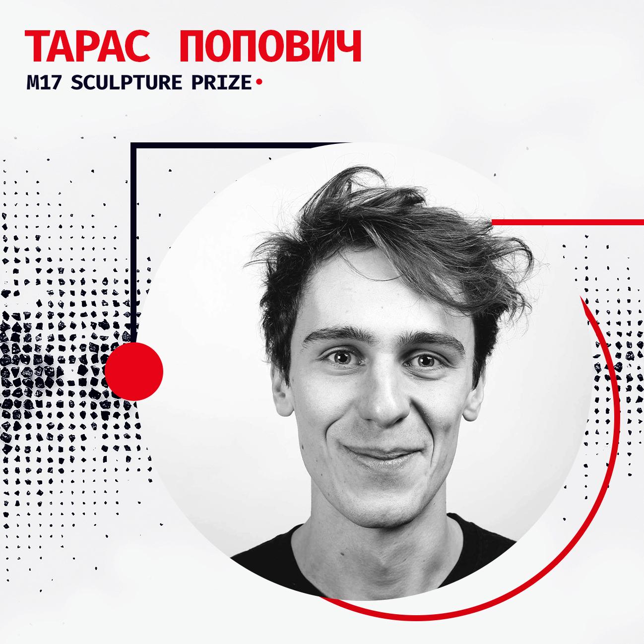 M17 Sculpture Prize nominees: Taras Popovych (Lviv)