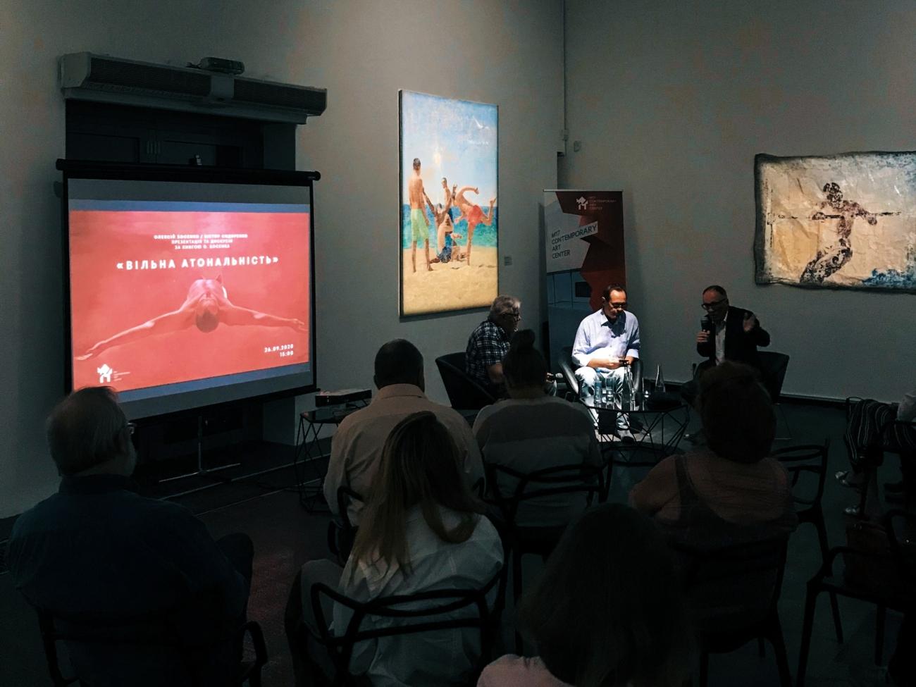 В М17 відбулася презентація книги Олексія Босенка «Вільна атональність»