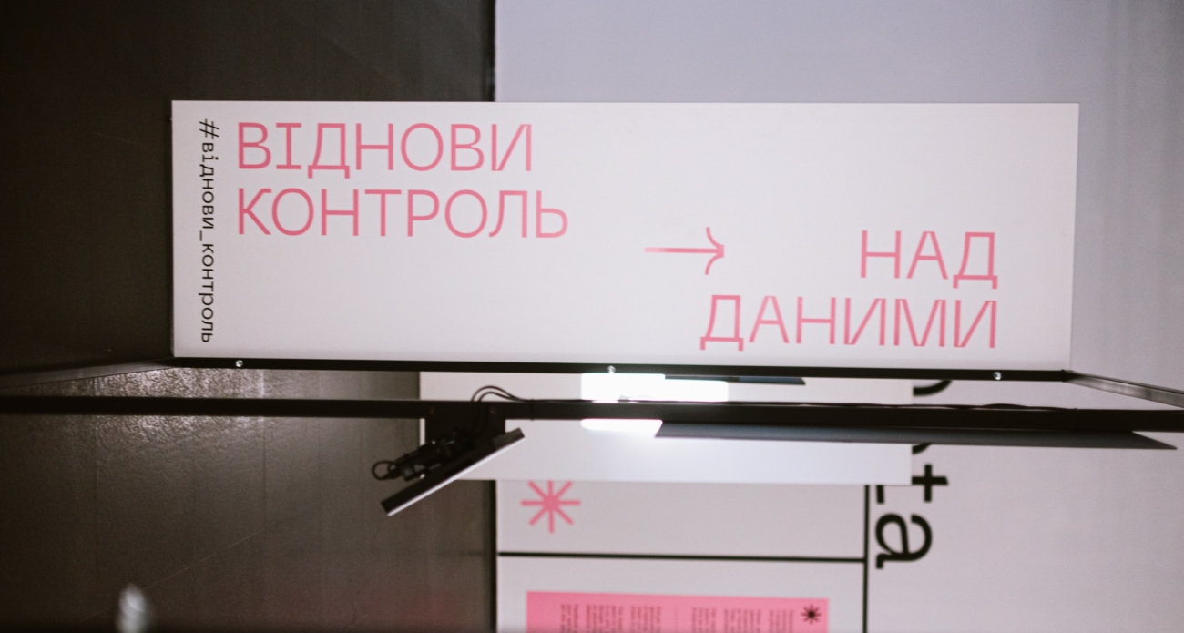 How to protect data on the Internet: a thematic exhibition is held in Kyiv // Vechirniy Kyiv