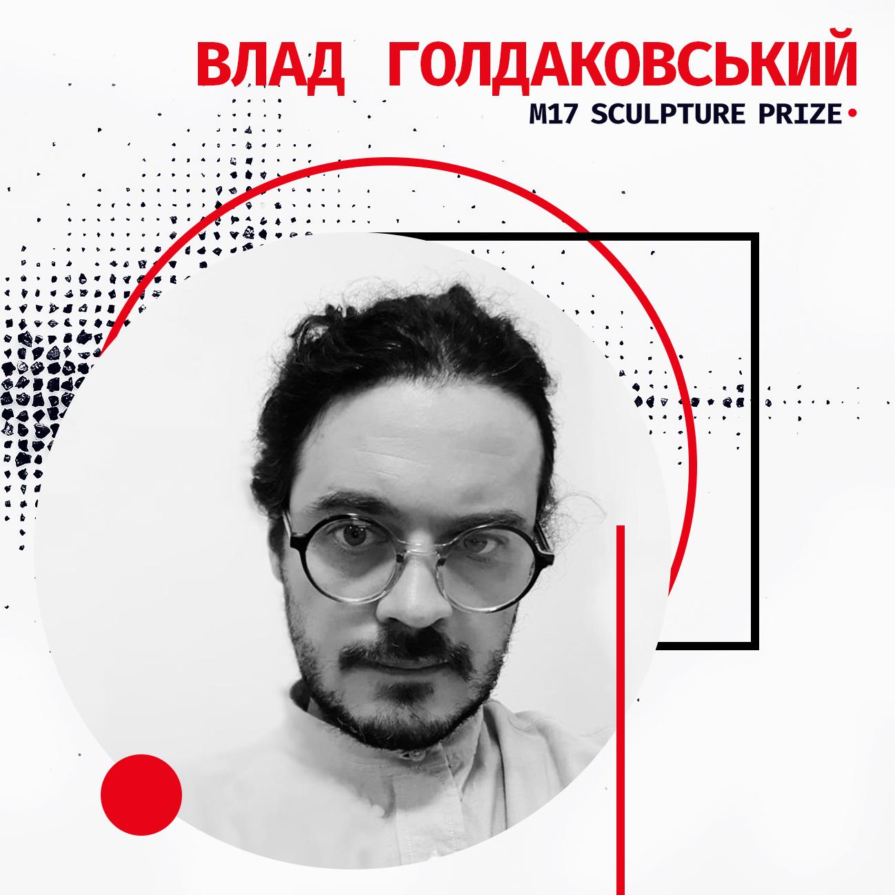 Nominees for the M17 Sculpture Prize: Vlad Goldakovskiy (Kyiv)
