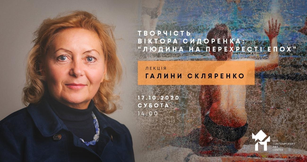 Лекція Галини Скляренко