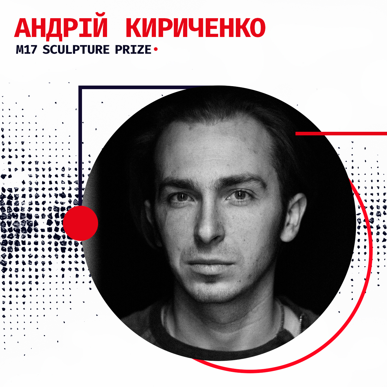Номінанти M17 Sculpture Prize: Андрій Кириченко (Київ)