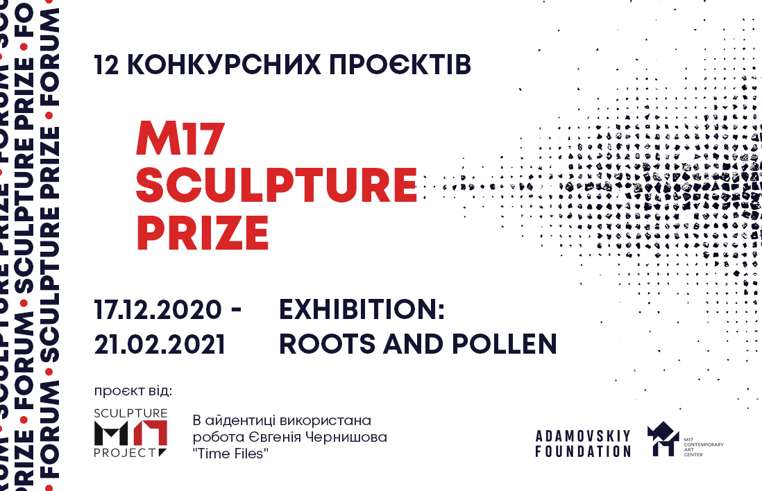 "Виставка ""M17 Sculpture Prize: Roots and Pollen"""