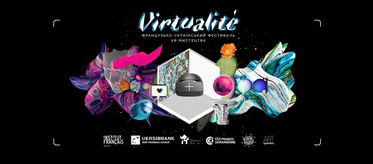 "Французько-український VR-фестиваль ""Virtualité"""