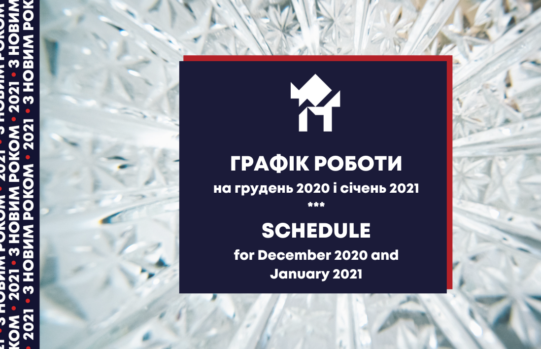 Center work schedule: December 2020 – January 2021