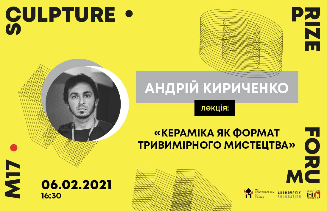 (Українська) Кераміка як формат тривимірного мистетцва. Лекція Андрія Кириченка // M17 Sculpture Prize Forum