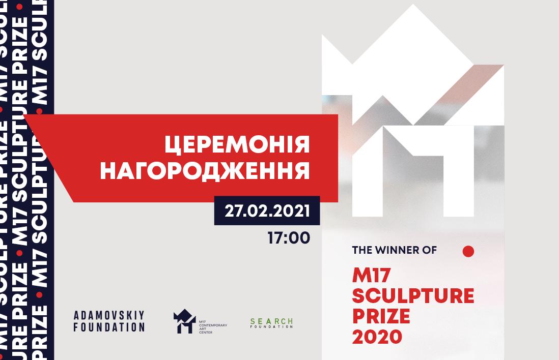 Церемонія нагородження переможця M17 Sculpture Prize 2020
