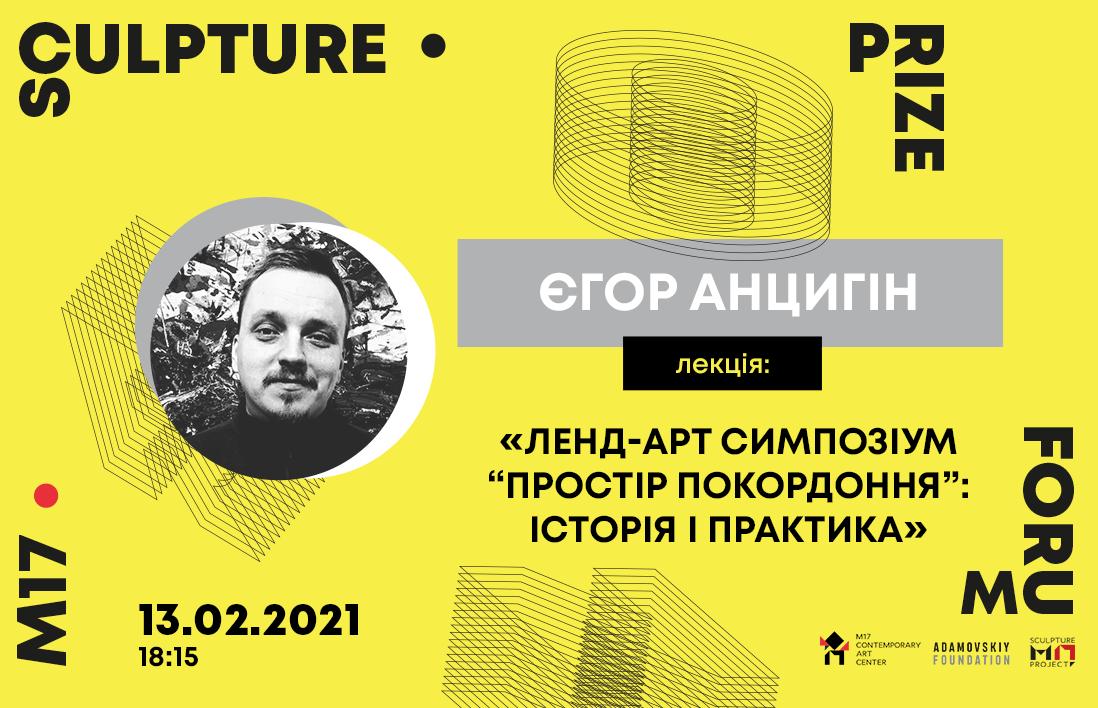 Ленд-арт симпозіум «Простір покордоння»: Історія і практика. Лекція Єгора Анцигіна // M17 Sculpture Prize Forum