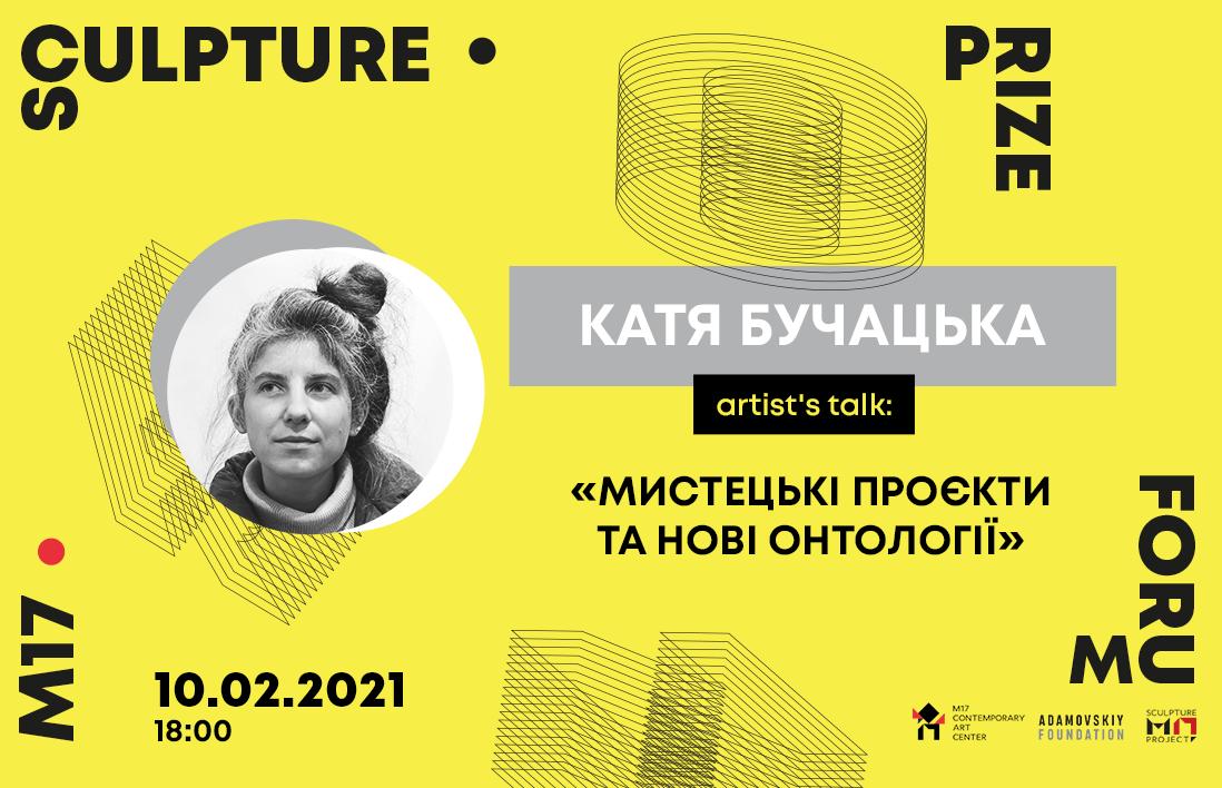 Мистецькі проєкти та нові онтології. Artist's talk Каті Бучацької // M17 Sculpture Prize Forum
