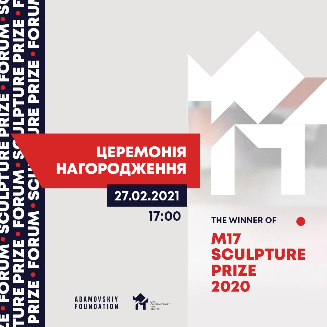 Церемонія нагородження M17 Sculpture Prize