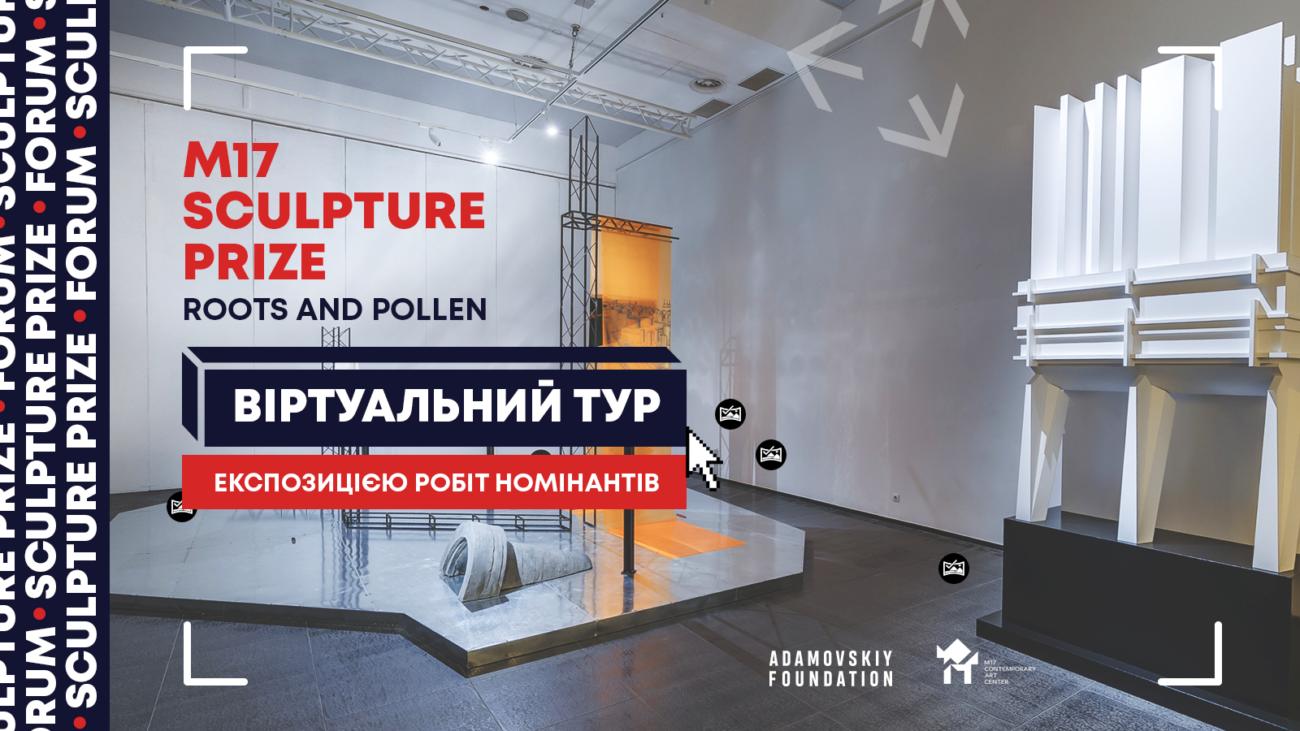 Виставка M17 Sculpture Prize: Roots and Pollen відтепер доступна у 3D!